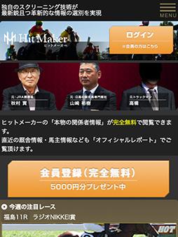 競馬予想サイト ヒットメーカー 口コミ 評判 検証