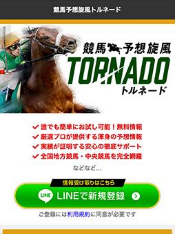 競馬予想サイト 競馬予想旋風トルネード 口コミ 評判 検証
