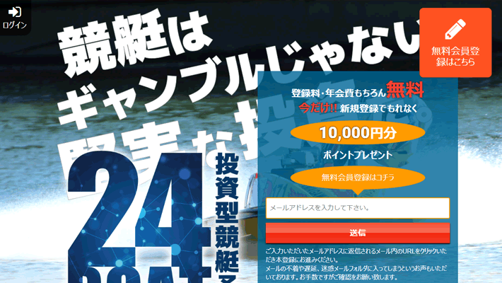 競艇・ボートレス予想サイト投資型競艇予想24BOAT( 24ボート )
