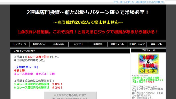競艇・ボートレス予想サイト2連単専門投資~新たな勝ちパターン確立で常勝必至!