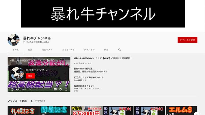 競馬予想サイト暴れ牛チャンネル YouTube