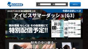 競馬予想サイト アクセス(Access)