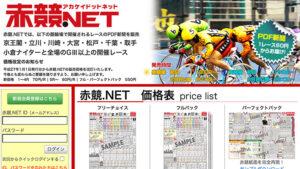 競輪予想サイト赤競.NET