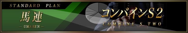 馬連:コンバインS2