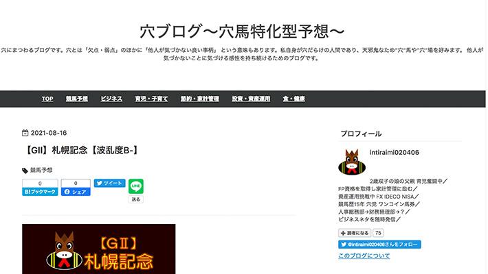競馬予想サイト穴ブログ~穴馬特化型予想~