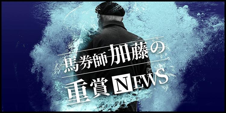 馬券師加藤の重賞NEWS