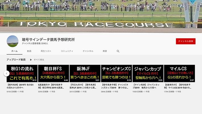 競馬予想サイト暗号サインデータ競馬予想研究所 YouTube