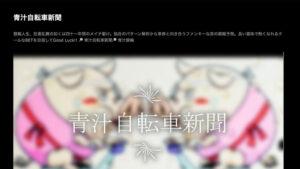 競輪予想サイト青汁自転車新聞
