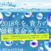 競艇予想サイトAQUA LIVE( アクアライブ )