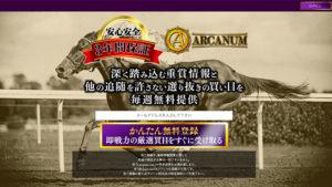 競馬予想サイト ARCANUM( アルカナム )