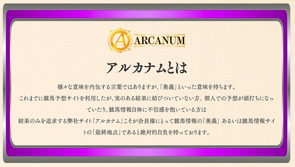 ARCANUM(アルカナム)とは