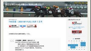 競馬予想サイト明日は明日の馬が勝つ/馬券公開ブログ