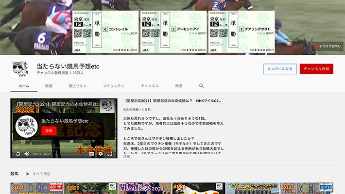競馬予想サイト当たらない競馬予想etc YouTube