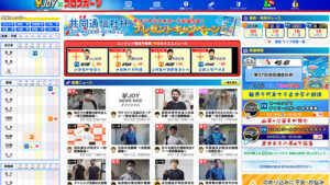競輪予想サイト当たる競輪エンジョイ( 当たる競輪¥JOY )