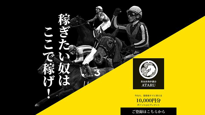 競馬予想サイト 黄金馬券評議会ATARU