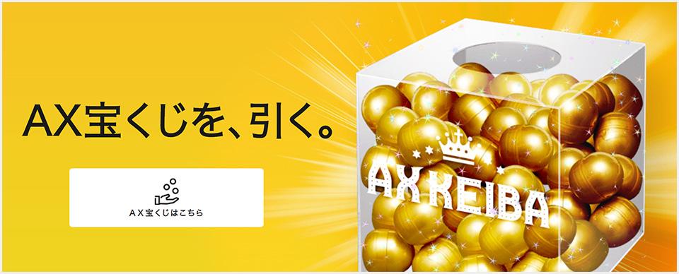 AX宝くじ