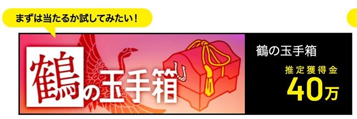 鶴の玉手箱
