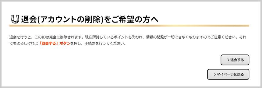 退会申請の画面