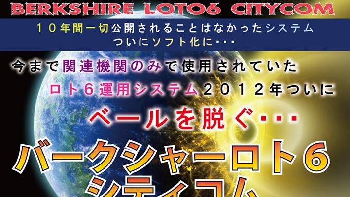 ロト6( LOTO6 )予想サイトバークシャーロト6