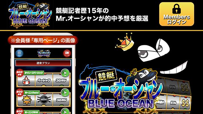競艇・ボートレス予想サイトブルーオーシャン( BLUE OCEAN )