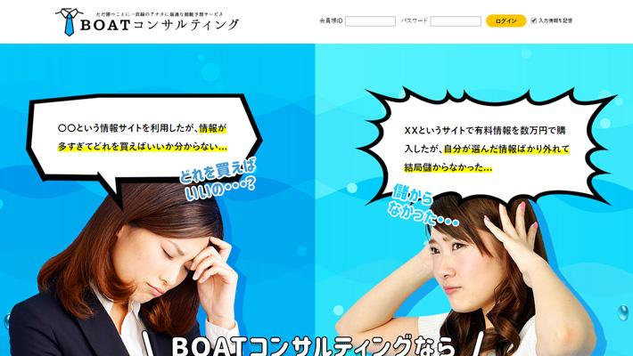 競艇予想サイト BOATコンサルティング