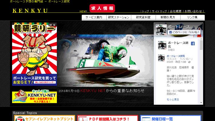 競艇・ボートレス予想サイトボートレース研究