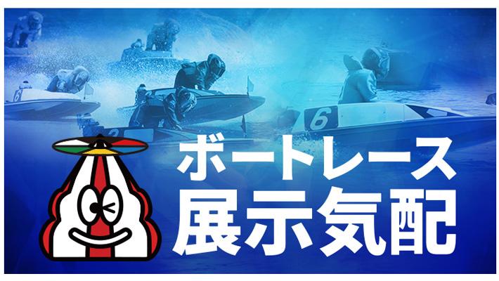 競艇・ボートレス予想サイトボートレース展示気配