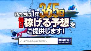 競艇・ボートレス予想サイトBOAT365( ボート365 )