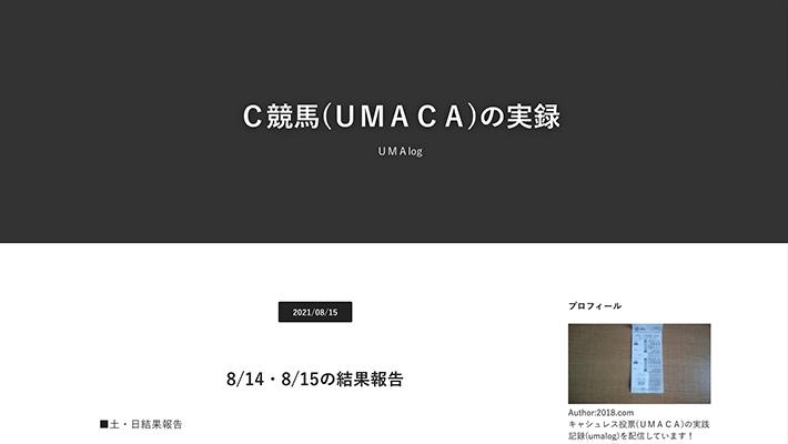 競馬予想サイトC競馬(UMACA)の実録