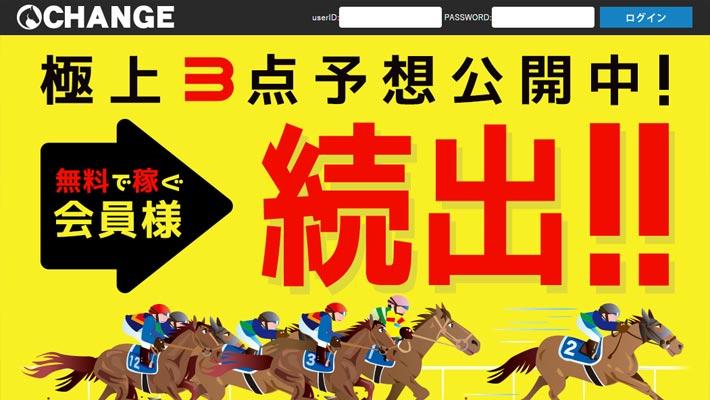 競馬予想サイトチェンジ( CHANGE )