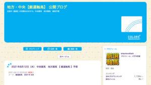 競馬予想サイト地方・中央【厳選軸馬】 公開ブログ