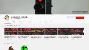 競馬予想サイト地方競馬予想「菊正宗」 YouTube