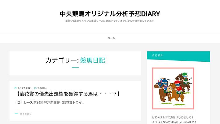 競馬予想サイト中央競馬オリジナル分析予想DIARY
