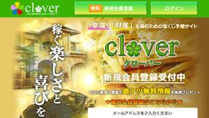 ロト( LOTO )予想サイトクローバー( CLOVER )