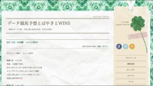 競馬予想サイトデータ競馬予想とぼやきとWIN5