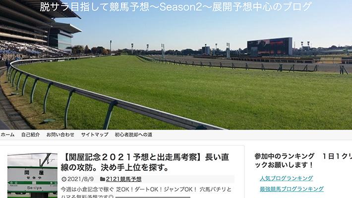 競馬予想サイト脱サラ目指して競馬予想〜Season2〜展開予想中心のブログ