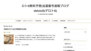 ロト6( LOTO6 )予想サイトロト6無料予想|当選番号速報ブログ deloto6(デロト6)