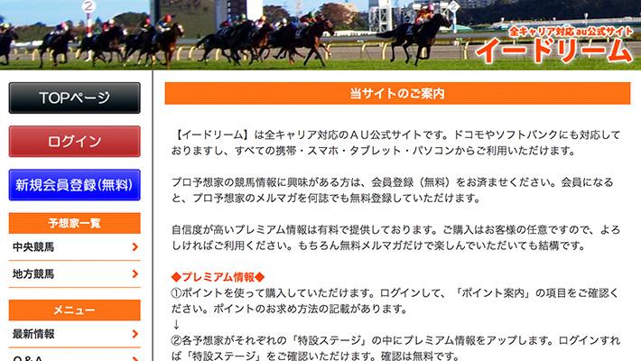 競馬予想サイト イードリーム 口コミ 評判 比較