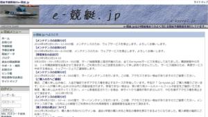 競艇・ボートレス予想サイトe-競艇.jp