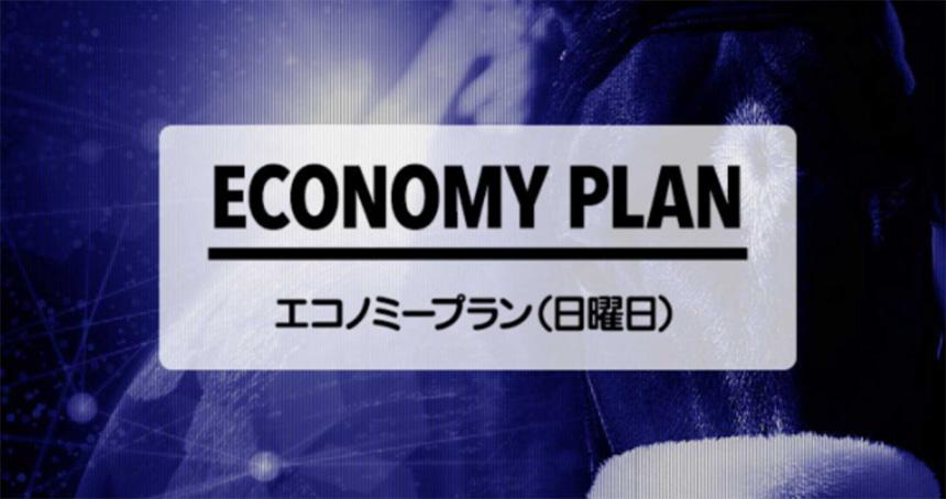 ECONOMY PLAN(エコノミープラン)