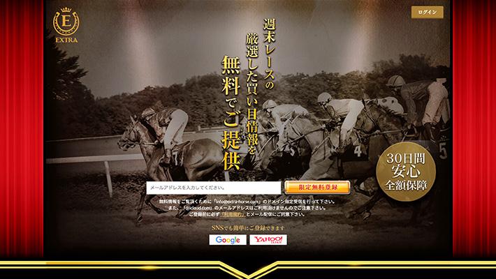 競馬予想サイト EXTRA(エキストラ)