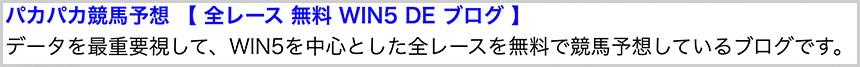 パカパカ競馬予想【全レース無料 WIN5 DE ブログ