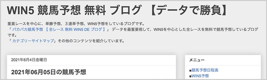 WIN5 競馬予想 無料 ブログ 【データで勝負】