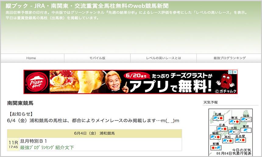 縦ブック – JRA・南関東・交流重賞全馬柱無料のweb競馬新聞