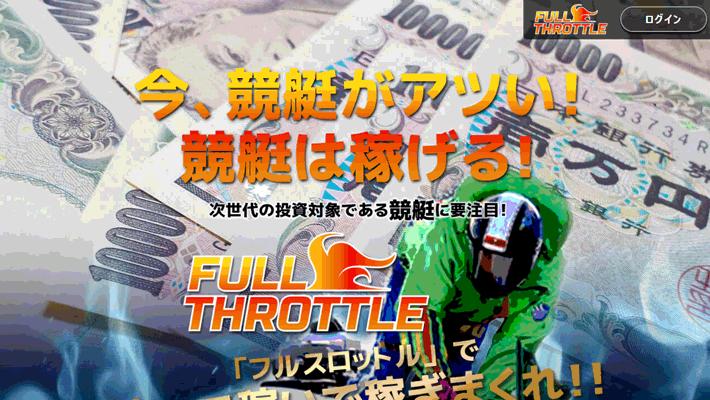 競艇・ボートレス予想サイトフルスロットル( FULL THROTTLE )