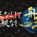 競艇・ボートレス予想サイト【舟王】競艇予想の極