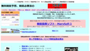 競艇・ボートレス予想サイト無料競艇必勝法フネダス