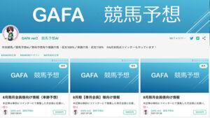 GAFA ver2競馬予想AIは悪徳or詐欺?口コミ評判、検証内容、サイト情報まとめ