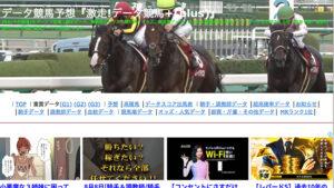 競馬予想サイトデータ競馬予想激走!データ競馬+(plus)