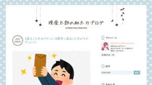 競馬予想サイト現金太郎の助太刀ブログ